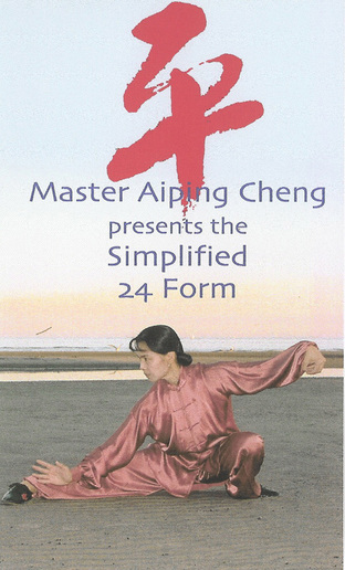 Aiping Cheng, Simplified 24 Form DVD