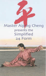 Aiping Tai Chi Center, yang tai chi, 24 form, instruction video